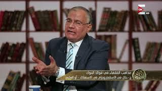 وإن أفتوك: تعرف على حكم مذاهب الفقهاء في فوائد البنوك مع د. سعد الهلالي