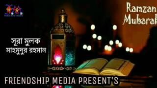 Tilawat of tarabi। Sura mulk। Mahmudur Rahman। Friendship media