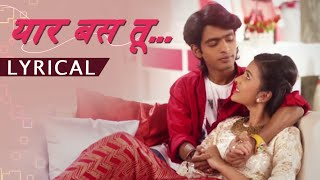 Lyrical: Yaar Bas Tu Full Song with Lyrics | Urfi Marathi Movie | Prathamesh Parab, Mitali Mayekar