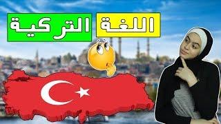 تحدي اللغة التركية 🇹🇷 تعلمتها بسرعة 😂🙈 راح تنصدم من مستواك 👍✌