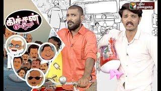 Kitchen Cabinet: Political Gossip | 02/05/2019 | Puthiyathalaimurai TV