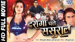 दरोगा चले ससुराल || Daroga Chale Sasural || Bhojpuri Full Movie | Monalisa | Bhojpuri Full Film 2016