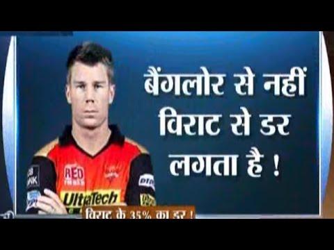 RCB vs SRH, IPL 2016 Final: Why David Warner Afraid of Virat Kohli? | Cricket Ki Baat