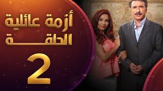 مسلسل أزمة عائلية الحلقة 2 الثانية | HD - Azma A