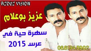 aziz boualam fi 3ors 2015 عزيز بوعلام مقتطف من عرس 2015