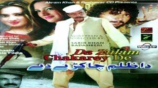 Da Zulam Chakarey De,Pashto Action Telefilm - Jahangir Khan,Nadia Gul,Pushto Romantic Film 2017