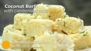 Coconut burfi |  झटपट बनने वाली  नारियल की बर्फी | How to make coconut barfi