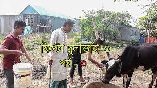 Harkipte   কিপটা দুলাভাই   Episode 4   Bangla Comedy Natok