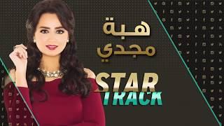 ET بالعربي – Star Track  - هبة مجدي