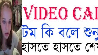 Live Video Call with Girlfriend | imo | skype | Facebook live | New Bangla Video 2017 | Talking Tom