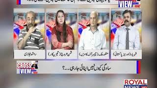 Cross View With Rashid Hijazi 22 April 2019 p2