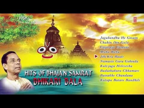 Xxx Mp4 Hits Of Bhajan Samrat Bhikari Bala Oriya I Full Audio Songs Juke Box 3gp Sex