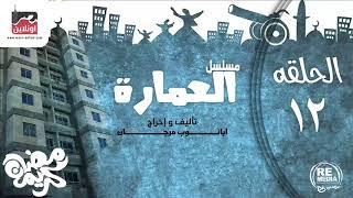 حصريا المسلسل الاذاعي العمارة - الحلقة الثانية عشر