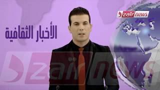 تارا معلوف أول فنانة لبنانية تغني باللغة الأمازيغية الجزائرية في أغنية Alger-Beirut