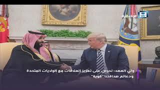 فاصل هنا الرياض - ولي العهد في أمريكا