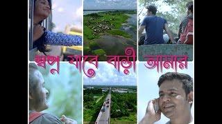 """""""স্বপ্ন যাবে বাড়ী আমার।"""" - Shopno Jabe Bari Amar 2016 (GP Ad Song) HD"""