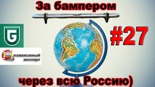 Сериал Печалька #27 За бампером через всю Россию)