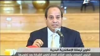 القناة الاولي   بث مباشر   السيد الرئيس عبد الفتاح السيسي يشهد تطوير ترسانة الاسكندرية