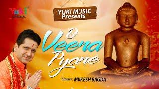 ओ वीरा प्यारे। । जैन भजन। मुकेश बागड़ा। O Veera Pyare । Bhkton Ka Mahaveer