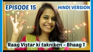 Ep 15 [HINDI]: Raag vistar ki Takniken- Bhaag 1 (Aalap aur Bandish)