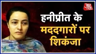 Woman and Her Son Arrested For Harbouring Honeypreet