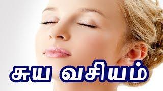சுய வசியம் - Sattaimuni Nathar -Self Hypnotism - Siththarkal - Sithargal - SIthar