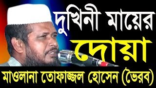 bangla waz দুখিনী মায়ের দোয়া-mawlana Tofazzal Hossain