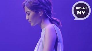 曾之喬 Joanne Tseng [ 幾乎 So close ] Official Music Video
