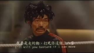 Stephen Chow Funniest Movie Scene
