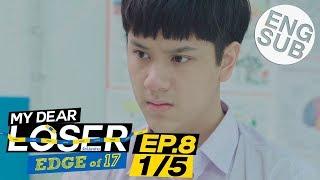 [Eng Sub] My Dear Loser รักไม่เอาถ่าน | ตอน Edge of 17 | EP.8 [1/5]