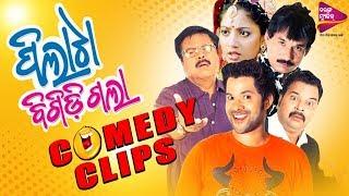 Pila Ta Bigidi Gala Comedy Clip | Papu Pom Pom | Kuna Tripathy | Sabyasachi | Bijoy Mohanty
