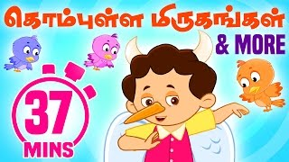 Kombulla Mirungangal And More | Vedikkai Padalgal | Chellame Chellam | Tamil Rhymes for Kids