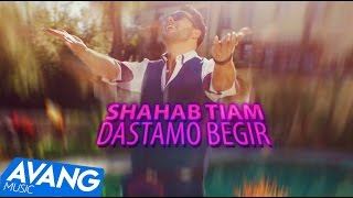 Shahab Tiam - Dastamo Begir OFFICIAL VIDEO HD