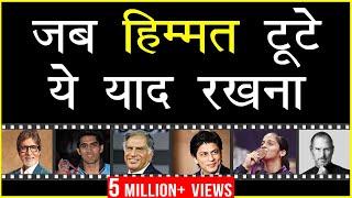 जब हिम्मत टूटे, ये याद रखना - Motivational Speech in Hindi by Him-eesh