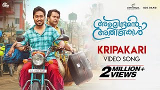 Aravindante Athidhikal | Kripaakari Devi Song Video | Vineeth Sreenivasan | Shaan Rahman | Official