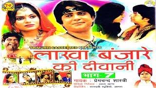 Dehati Kissa - Lakha Banjare Ki Diwani 7 || Prem Chandra Shastri new dehati kissa 2016