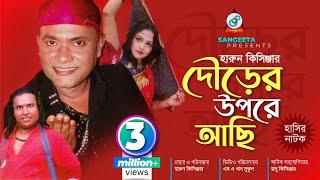 Harun Kisinger - Dourer Upor Asi দৌড়ের উপর আছি - Bangla Comedy