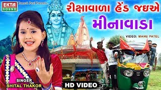 Shital Thakor 2017 New Song - Rikshavada Hed Jaye Minavada | New Gujarati Song 2017 | Dashama Song