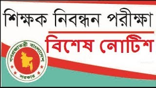 14th NTRCA Circular 2017 Teachers' Registration Notice | job circular 2017 || Bd govt jobs circular.