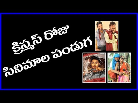 Movies Festival on December 25th (Christmas) || Tollywood Latest News