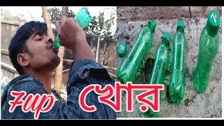দেখুন 7up খোর কাকে বলে,See what 7up Khor says( আলোর ভূবণ)Alor vubon