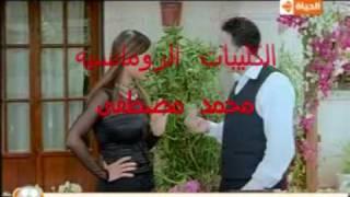 حبك نار ــ مصطفى قمر.wmv