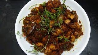 Chicken Fry Village Style Chicken Vepudu  Preparation in Telugu