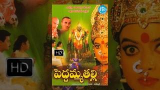 Peddamma Talli Telugu Full Movie || Sai Kumar, Prema, Soundarya || Bharathi Kannan || Deva