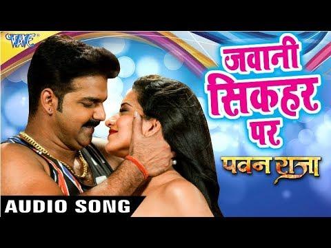 Xxx Mp4 पवन सिंह का सुपरहिट हिट गाना Pawan Singh Monalisa Jawani Sikahar Pawan Raja Bhojpuri Song 3gp Sex