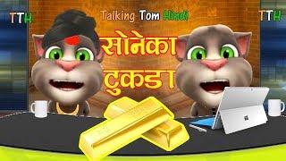 Sone Ka Tukda Funny Comedy - Talking Tom Hindi - Talking Tom Funny Videos - Talking Tom Hindi Video