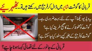 Eid ul Adha 2017 Meat Preservation Hygienic Plan Urdu