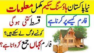 How to apply in naya Pakistan Housing scheme   Complete information in urdu