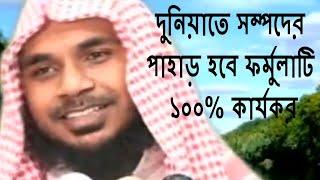দুনিয়াতে সম্পদের পাহাড় হবে ফর্মুলাটি ১০০% কার্যকর || মুখলেসুর রহমান মাদানী || Bangla Waz Short Video