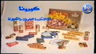 اعلان شيكولاتة كورونا - اعلانات من الثمانينات
